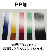 PP加工あり